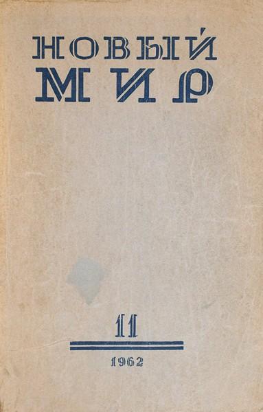 Один день Ивана Денисовича. Повесть. // Новый мир, № 11, 1962.
