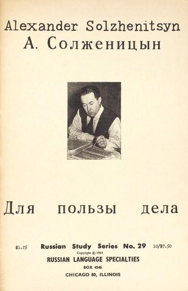 [Первое отдельное издание] Солженицын, А. Для пользы дела. Чикаго: Russian language specialties, 1963.