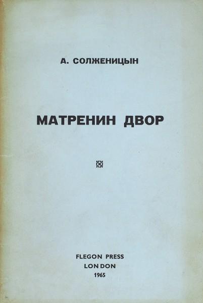 [Первое отдельное издание повести]. Солженицын, А. Матренин двор. Лондон: Flegon Press, 1965.
