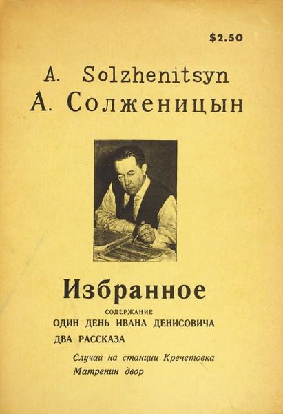 Солженицын, А. Избранное. Чикаго: Russian language specialties, 1965.