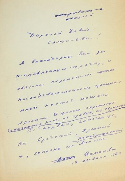 Собственноручное письмо А.Ахматовой кпоэту Давиду Самойлову. 17января 1964года.