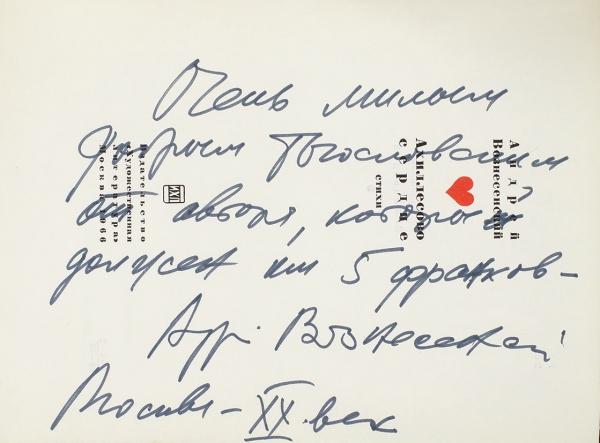 Вознесенский, А. [автограф Никите Богословскому] Ахиллесово сердце. Стихи. М.: Художественная литература, 1966.