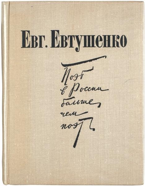 Евтушенко, Е. [автограф] Поэт вРоссии— больше, чем поэт. Четыре поэмы. М.: Советская Россия, 1973.