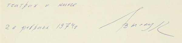 Высоцкий, В.Автобиография. Рукопись. [М.], 1974.