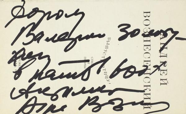 [Таганка— Антимиры— Золотухин— 600] Вознесенский, А. [автограф В.Золотухину] Выпусти птицу. Стихи ипоэмы. М.: Современник, 1974.